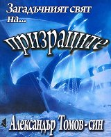 Загадъчният свят на призраците - Александър Томов - син -