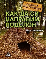 Оцеляване сред природата: Как да си направим подслон - Нийл Чемпиън -