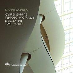 Съвременните търговски сгради в България 1990 - 2010 г. -
