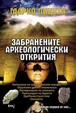 Забранените археологически открития - Марко Пицути -