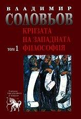 Избрани съчинения в 5 тома - том 1: Кризата на западната философия - Владимир Соловьов -
