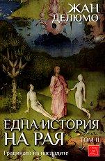Една история на Рая - том 2: Градината на насладите - Жан Делюмо -