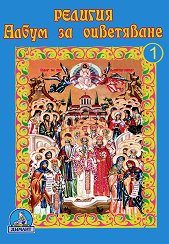 Религия - Албум за оцветяване 1 -