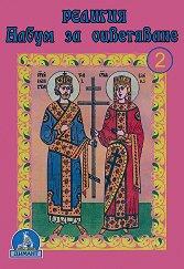 Религия - Албум за оцветяване 2 -