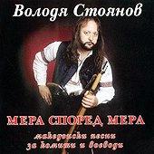 Володя Стоянов - Мера според мера - албум