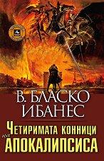 Четиримата конници на Апокалипсиса - Висенте Бласко Ибанес -