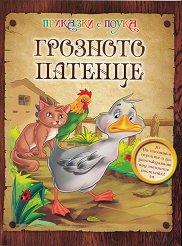 Приказки с поука:  Грозното патенце -