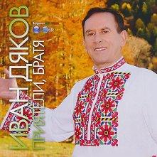 Иван Дяков - Приятели, братя - албум