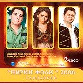 Пирин Фолк 2006 - 2 Част -