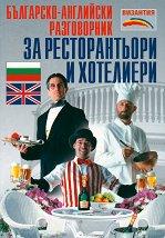 Българско-английски разговорник за ресторантьори и хотелиери -