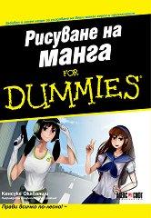 Рисуване на манга For Dummies - Кенсуке Окабаяши - продукт
