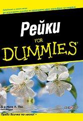Рейки For Dummies - Д-р Нина Пол -