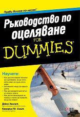 Ръководство по оцеляване For Dummies - Джон Хаслет, Камерън М. Смит -