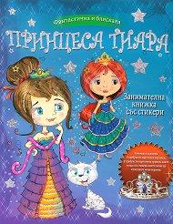 Принцеса Тиара. Занимателна книжка със стикери -
