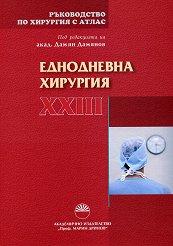 Ръководство по хирургия с атлас - том 23: Еднодневна хирургия -