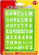 Аз уча азбуката - Шаблон с букви, цифри и знаци - детски аксесоар
