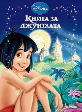 Приказна колекция: Книга за джунглата -