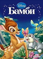 Приказна колекция: Бамби - пъзел