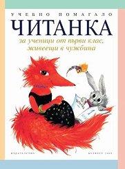 Читанка за ученици от 1. клас, живеещи в чужбина - Татяна Борисова, Екатерина Котова, Катя Никова, Николина Димитрова -