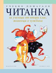 Читанка за ученици от 2. клас, живеещи в чужбина - Татяна Борисова, Екатерина Котова, Катя Никова, Николина Димитрова -