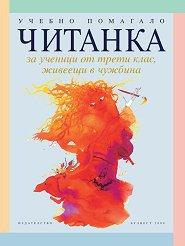 Читанка за ученици от 3. клас, живеещи в чужбина - Татяна Борисова, Екатерина Котова, Катя Никова, Николина Димитрова -