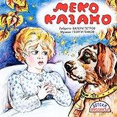 Меко казано - Детски мюзикъл - компилация