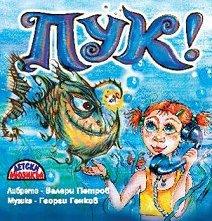 Детски мюзикъл: Пук - албум