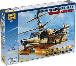 """Военен хеликоптер - Night Hunter """"Hokum"""" - Сглобяем авиомодел -"""