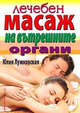 Лечебен масаж на вътрешните органи -