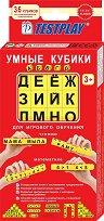 Кубчета с букви и цифри - Образователна играчка за изучаване на математика и развитие на четенето - продукт