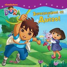 Дора Изследователката: Запознайте се с Диего! - играчка