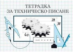 Тетрадка за техническо писане - Формат А5 -