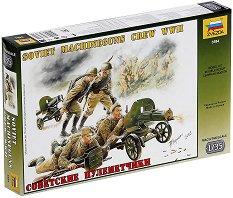 Съветски артилеристи - Комплект от 4 сглобяеми фигури - макет