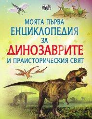 Моята първа енциклопедия за динозаврите и праисторическия свят - Сам Таплин - пъзел