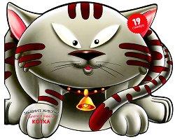Забавните животни: Залепи и оцвети - Котка -