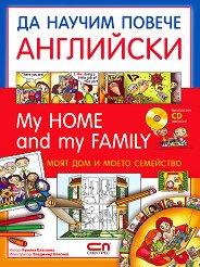 Да научим повече английски: Моят дом и моето семейство :  Мy home and my family - Румяна Благоева -