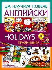 Да научим повече английски: Празниците : Holidays - Румяна Благоева -