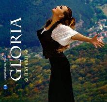 Глория - Пътеки - албум