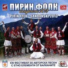 Пирин Фолк - Сандански 2013 - 2 CD - компилация