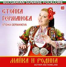 Стойка Германова - Майка и родина - албум