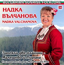 Надка Вълчанова : Nadka Valchanova - Запеяли две планини - Малешево и Пирина : Two mountains singign - Maleshevo and Pirin - компилация