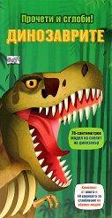 Прочети и сглоби!: Динозаврите + макет - Дарън Неш - пъзел