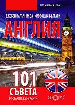 Джобен наръчник за новодошли българи: Англия - 101 съвета от старите емигранти - Нели Маргаритова -