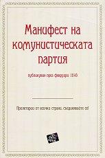 Манифест на комунистическата партия публикуван през февруари 1848 - Димитър Денков -
