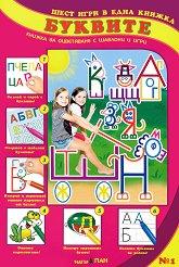 Шест игри в една книжка: част 1 - Буквите -