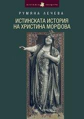 Истинската история на Христина Морфова - Румяна Лечева -