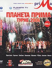 Планета Прима - Турне 2006 - 3 DVD - компилация