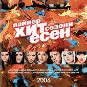 Пайнер Хит Сезони - Есен 2006 - компилация