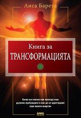 Книга за трансформацията - Лиса Барета -