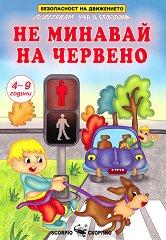 Не минавай на червено - Безопасност на движението за деца от 4 до 9 години -